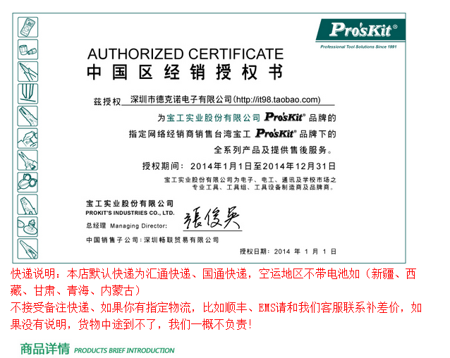 台湾宝工 1PK-1900NB-1 电子电工工具组 五金维修工具组图片五