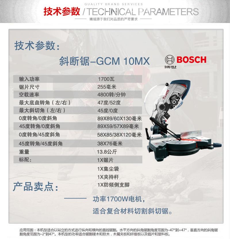 Bosch/博世 介铝机切割机GCM 10MX多功能电锯家用木工锯图片七