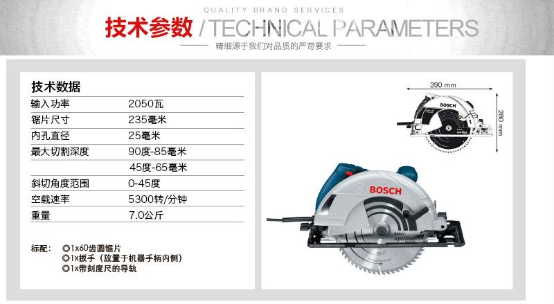 Bosch/博世 电圆锯9寸大功率GKS235T木工锯图片五