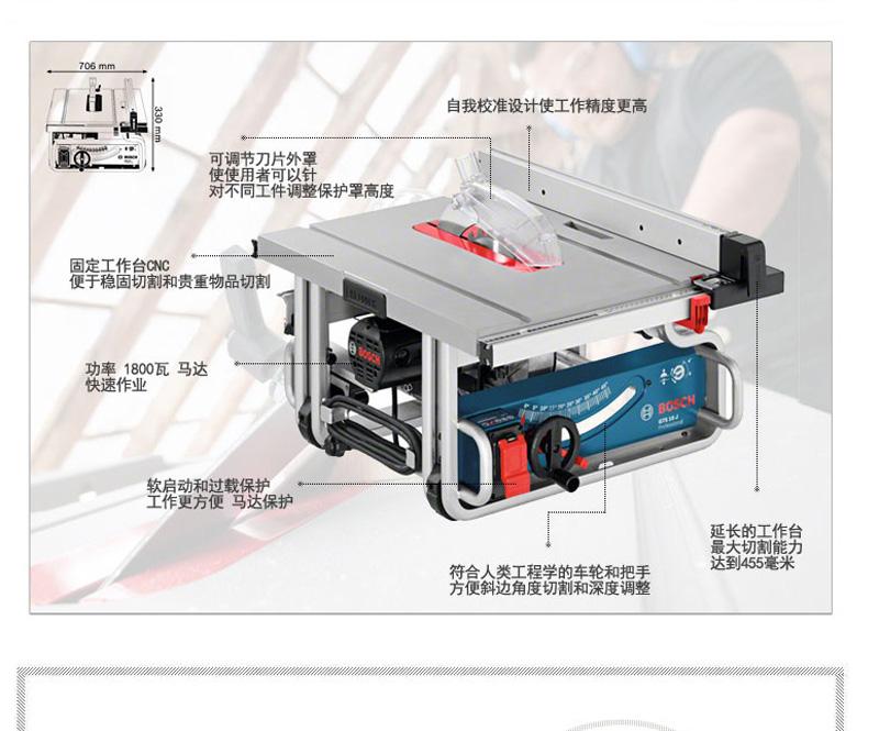 Bosch/博世 GTS10J切割机多功能电锯家用木工锯图片二