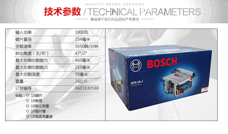 Bosch/博世 GTS10J切割机多功能电锯家用木工锯图片七