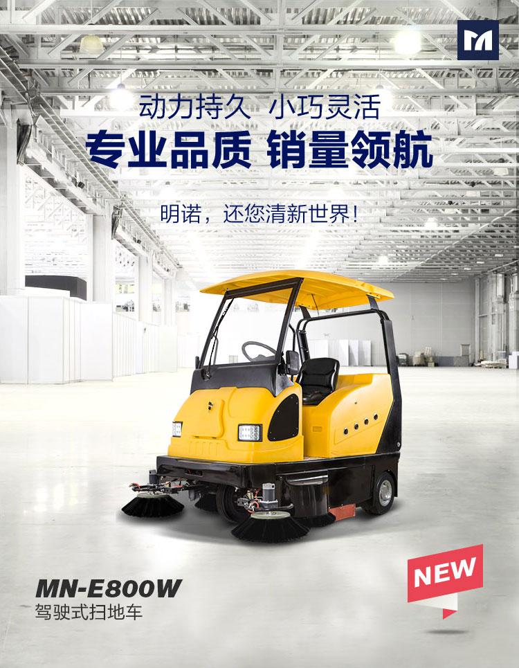兰州扫地机MN-E800W明诺园区清扫车 市政环卫 畅销款扫地机 耐用又实惠图片一