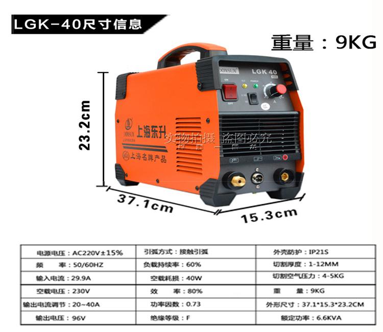 上海东升逆变手工氩弧220V/380V割枪配件等离子切割机LGK-40图片一