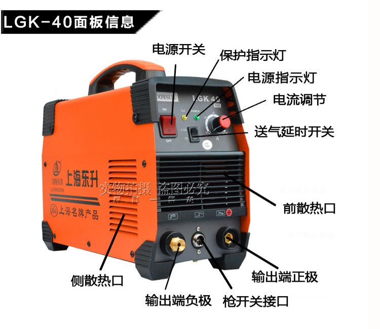 上海东升逆变手工氩弧220V/380V割枪配件等离子切割机LGK-40图片二