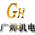 郑州广焊机电设备有限公司