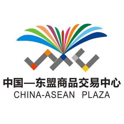 中国东盟商品交易中心