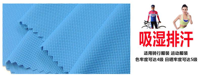 吸湿排汗 运动弹力提花网布 四面弹针织面料 锦氨蝴蝶网眼布图片八