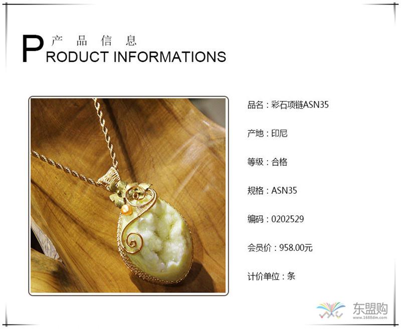 印尼 彩石项链 0202529图片一