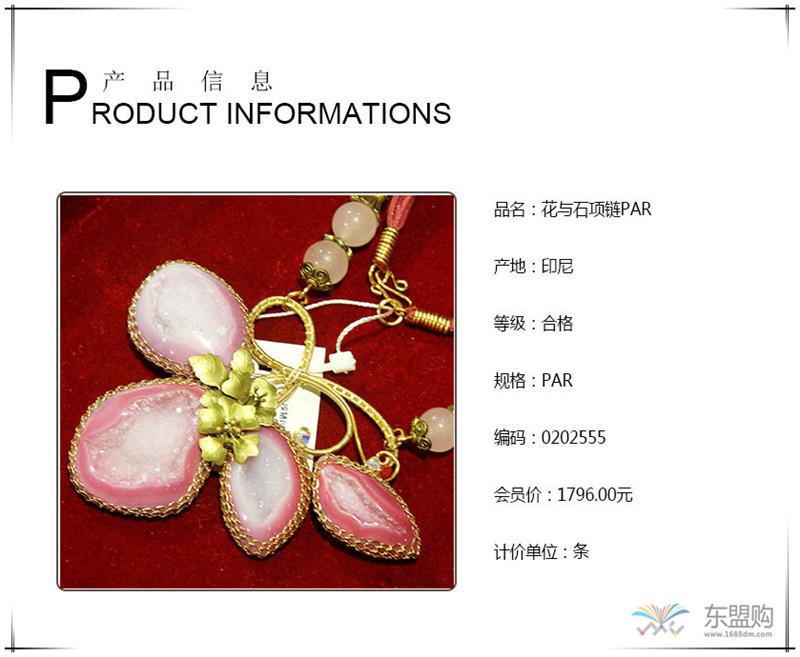 印尼 花与石项链磨砂花与爱丽丝项链 梅花吊坠 0202555图片一