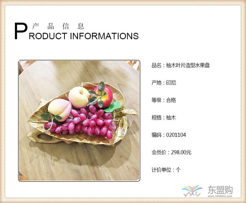 印尼 柚木叶片造型水果盘 0201104图片一