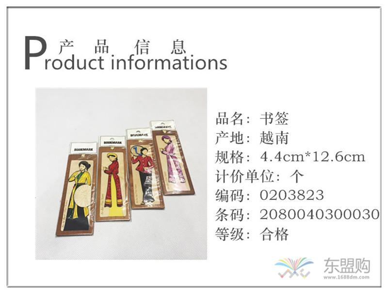 越南 手工艺品纸制书签 0203823图片九