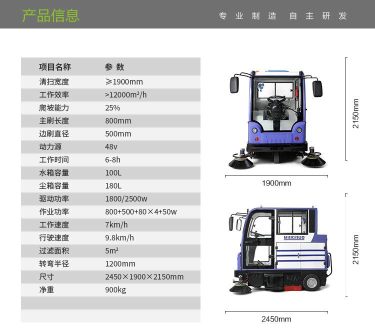 新疆封闭式扫地机MN-E800LC电瓶扫地车,大空间扫地更舒适,大容量尘箱更省时图片六