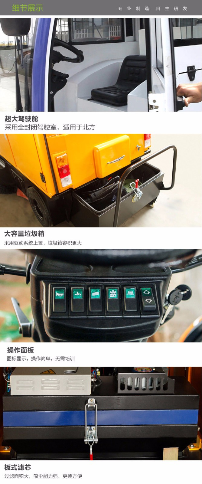 新疆封闭式扫地机MN-E800LC电瓶扫地车,大空间扫地更舒适,大容量尘箱更省时图片七