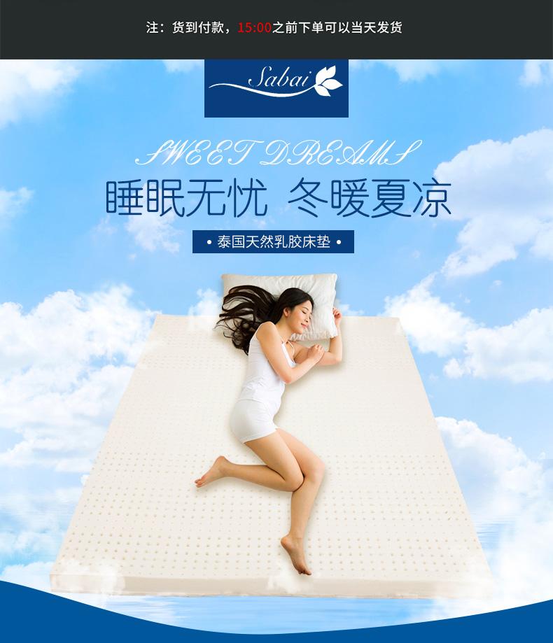 泰国 Sabai 天然乳胶床垫200X180X7.5cm 0213128图片五