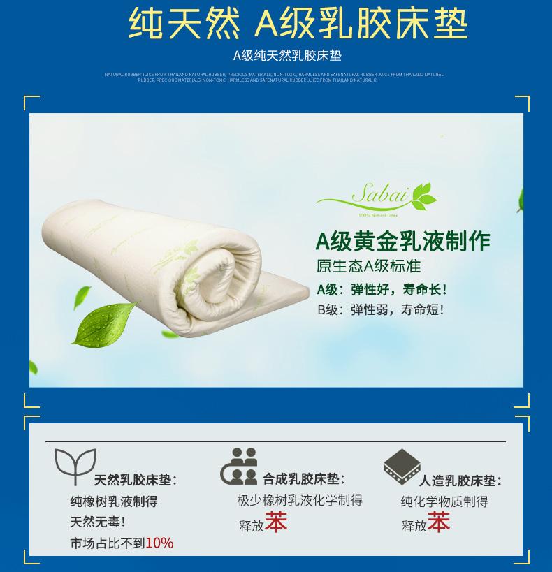 泰国 Sabai 天然乳胶床垫200X180X7.5cm 0213128图片六