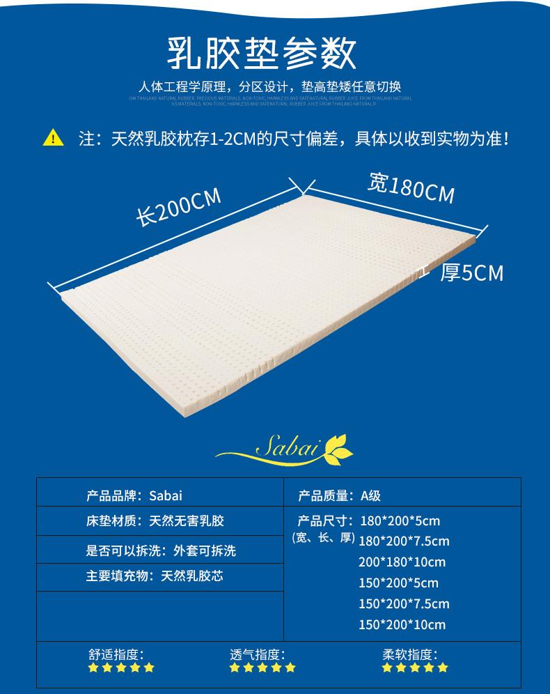 泰国 Sabai 天然乳胶床垫200X180X7.5cm 0213128图片十五
