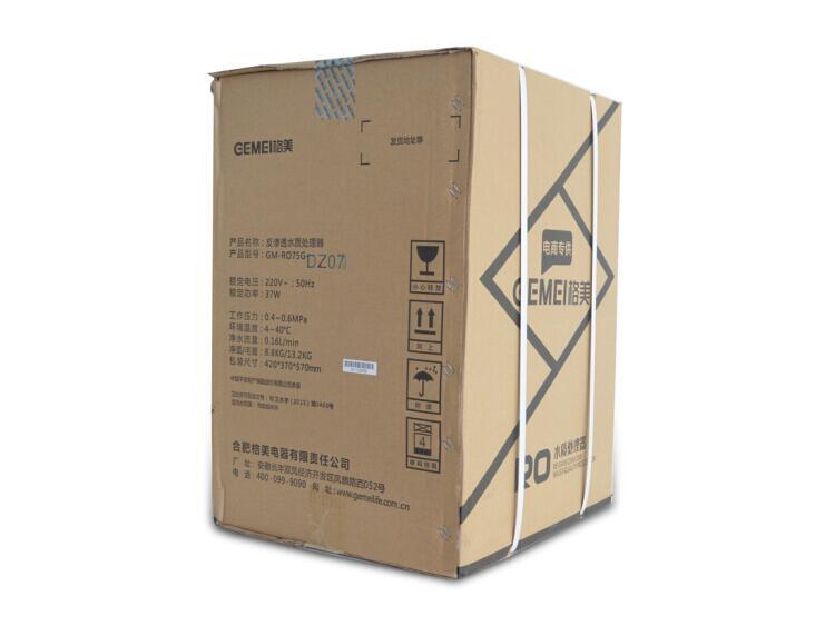 格美(GEMEI)家用厨房净水器直饮RO反渗透净水机GM-RO75G-DZ07(图片五
