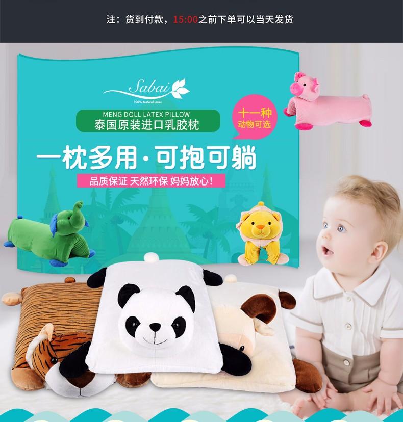 泰国 Sabai 动物系列乳胶枕 0212842图片六