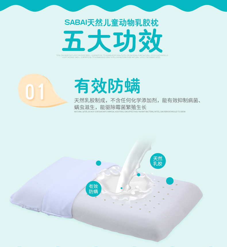 泰国 Sabai 动物系列乳胶枕 0212842图片十二