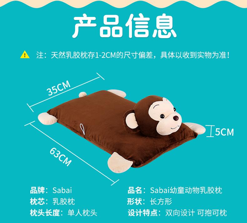 泰国 Sabai 动物系列乳胶枕 0212842图片二十