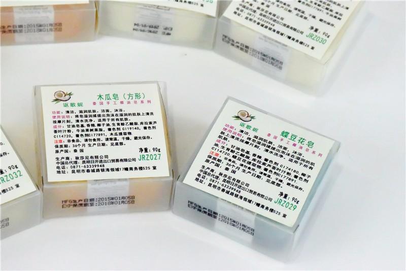 泰国 讴歌妮纯手工皂 洗脸 沐浴 洗手图片九