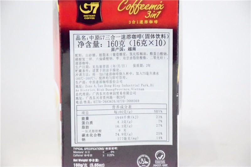 越南 中原G7三合一速溶咖啡(小) 0100809图片四