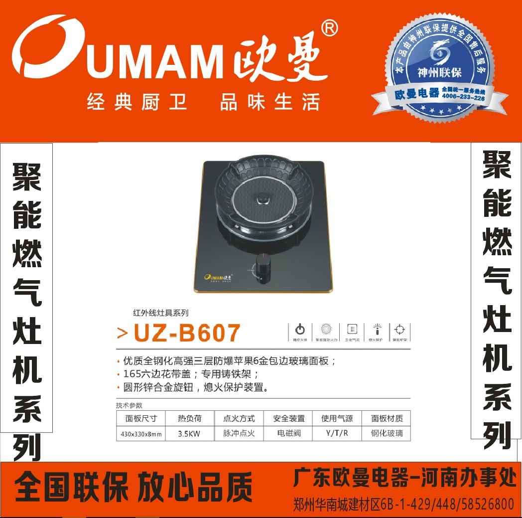 欧曼灶具 红外线单灶 厨卫电器 全国联保 一机一码 货号:B607图片一