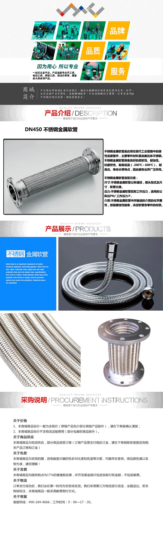 DN450 不锈钢金属软管图片一