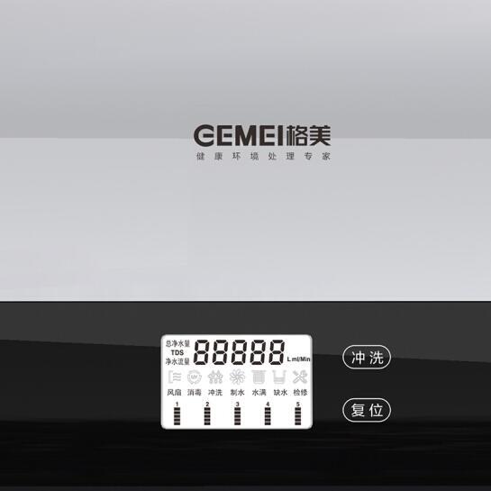 格美(GEMEI)GM-DZ06净水器 家用直饮纯水机 75G大通量直饮机 长效图片二