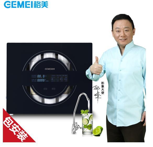 格美(GEMEI)GM-RO75G-107A净水器家用直饮纯水机RO反渗透箱体大图片一