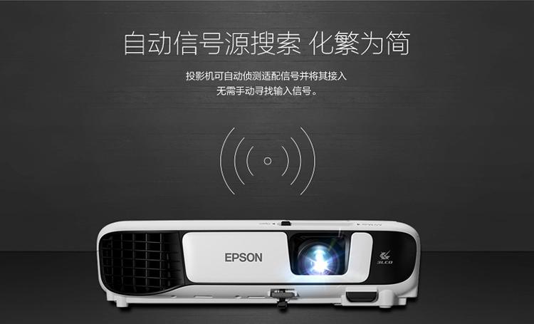 爱普生(EPSON)CB-S41 办公 投影机 投影仪(3300流明 SVGA分图片十一