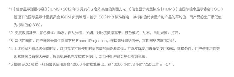 爱普生(EPSON)CB-S41 办公 投影机 投影仪(3300流明 SVGA分图片十五
