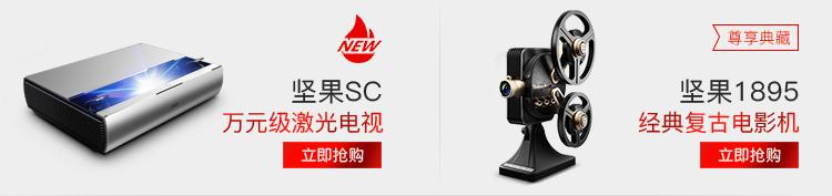 坚果(JmGO)G3 家用 投影机 投影仪  800P高清分辨率图片二