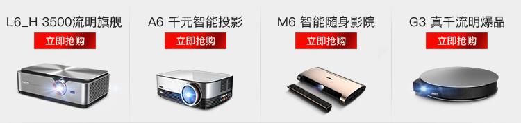 坚果(JmGO)G3 家用 投影机 投影仪  800P高清分辨率图片三