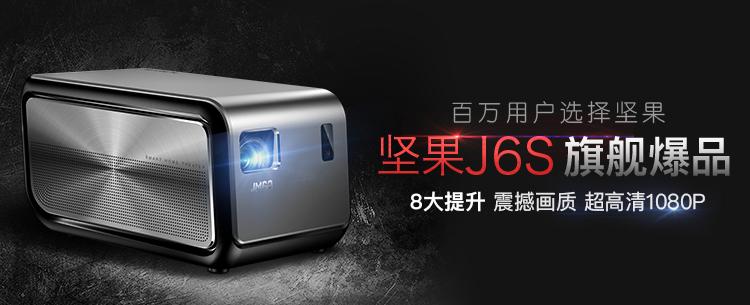 坚果(JmGO)G3 家用 投影机 投影仪  800P高清分辨率图片一