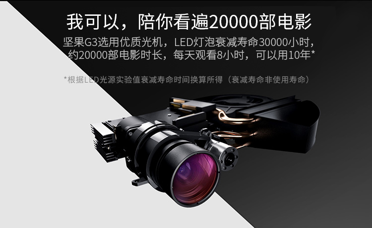 坚果(JmGO)G3 家用 投影机 投影仪  800P高清分辨率图片二十二