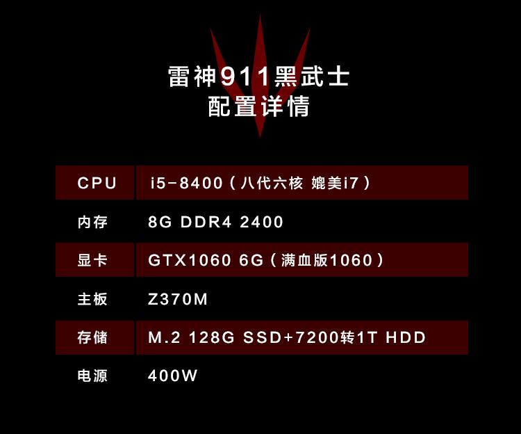 雷神(ThundeRobot)911黑武士 A56 吃鸡游戏台式电脑主机图片二