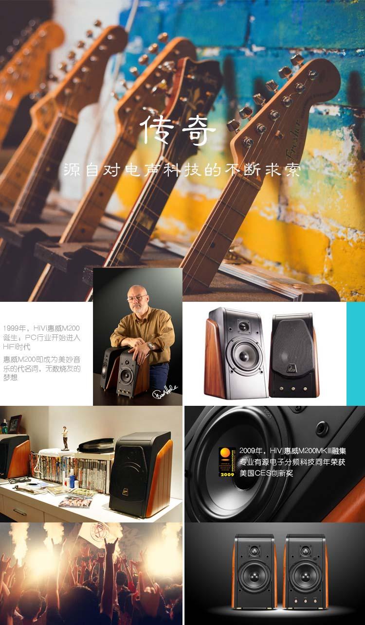 惠威(HiVi)M200MKIII+ HIFI有源2.0音箱 蓝牙电脑电视音箱图片三