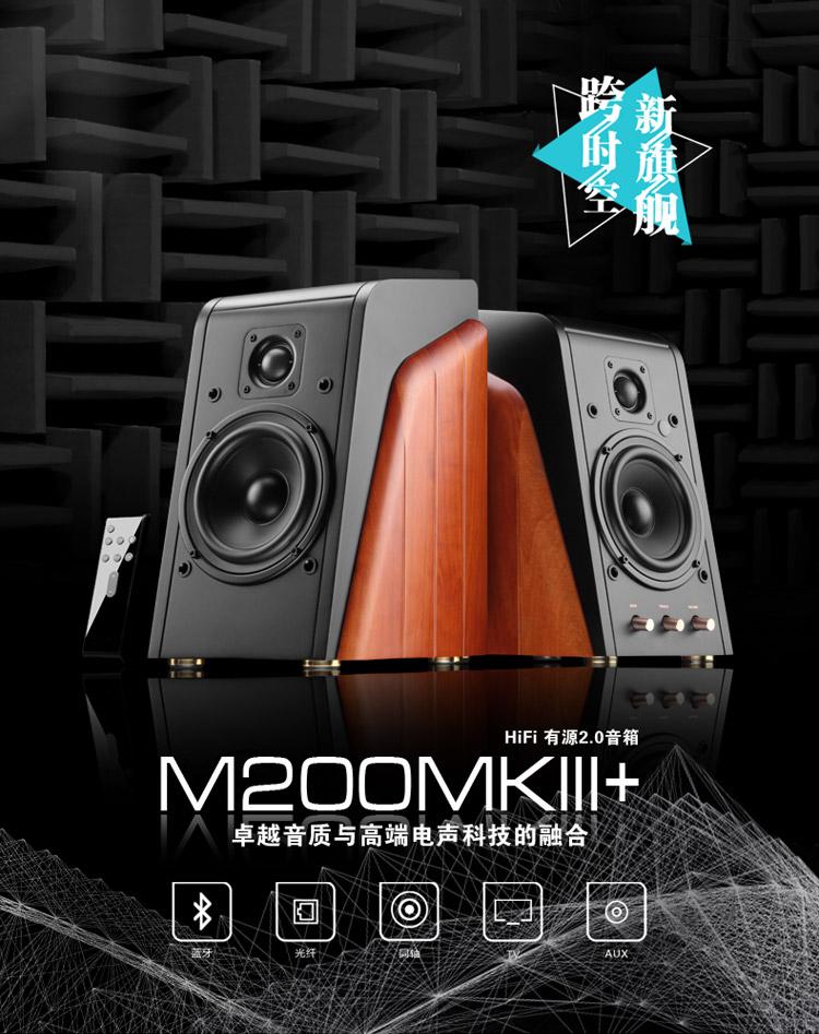 惠威(HiVi)M200MKIII+ HIFI有源2.0音箱 蓝牙电脑电视音箱图片一