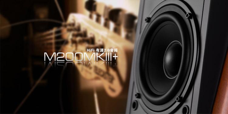 惠威(HiVi)M200MKIII+ HIFI有源2.0音箱 蓝牙电脑电视音箱图片十五