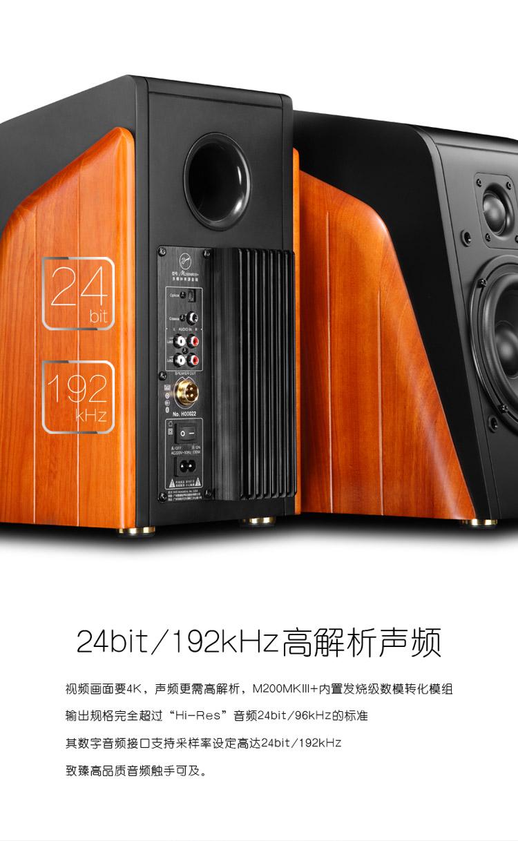 惠威(HiVi)M200MKIII+ HIFI有源2.0音箱 蓝牙电脑电视音箱图片十六