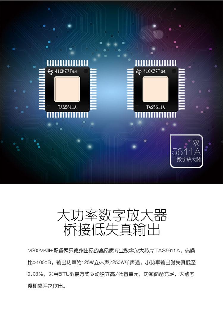 惠威(HiVi)M200MKIII+ HIFI有源2.0音箱 蓝牙电脑电视音箱图片十八