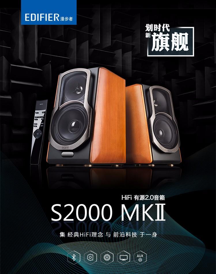 漫步者(EDIFIER)S2000MKII 划时代新旗舰 HIFI有源2.0音箱图片一
