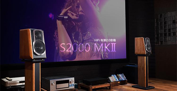 漫步者(EDIFIER)S2000MKII 划时代新旗舰 HIFI有源2.0音箱图片五