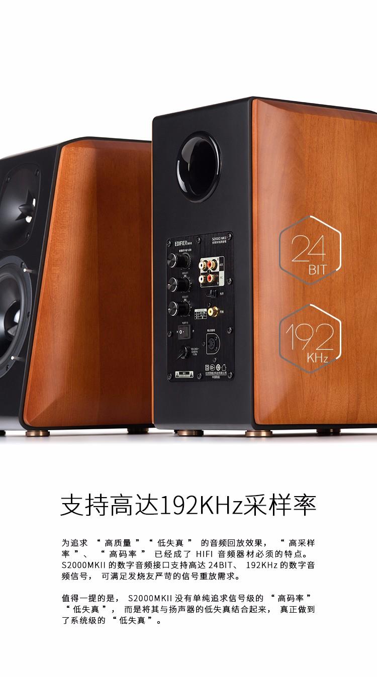 漫步者(EDIFIER)S2000MKII 划时代新旗舰 HIFI有源2.0音箱图片八