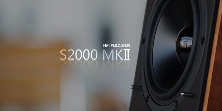 漫步者(EDIFIER)S2000MKII 划时代新旗舰 HIFI有源2.0音箱图片十