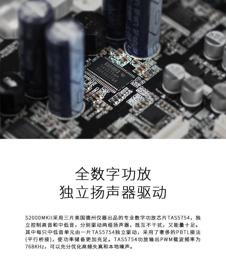 漫步者(EDIFIER)S2000MKII 划时代新旗舰 HIFI有源2.0音箱图片十五