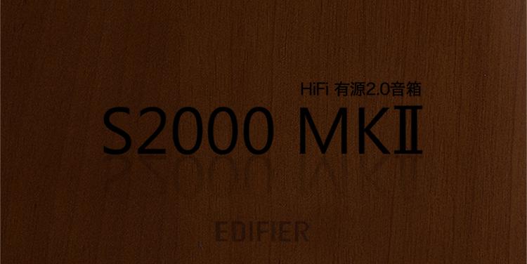 漫步者(EDIFIER)S2000MKII 划时代新旗舰 HIFI有源2.0音箱图片三十