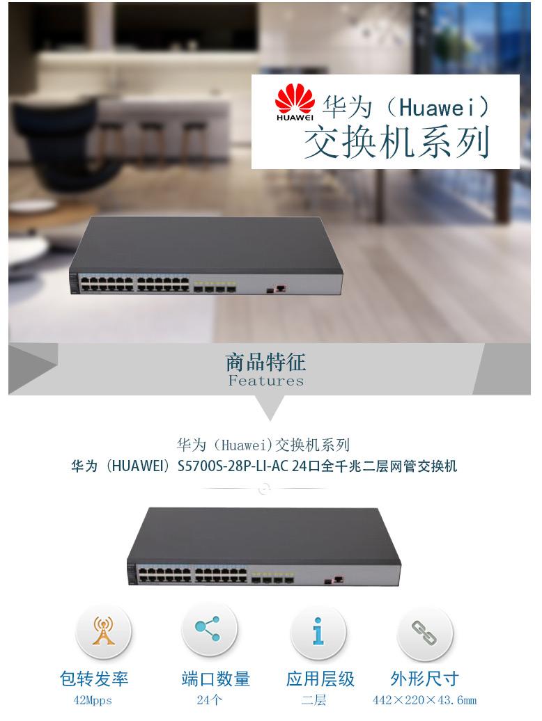 全千兆组网最佳选华为S5700交换机评测- 豆丁网