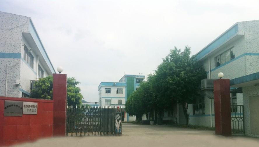 深圳市德勇绳带有限公司